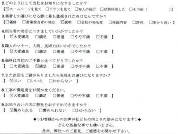 成田市 F様の声