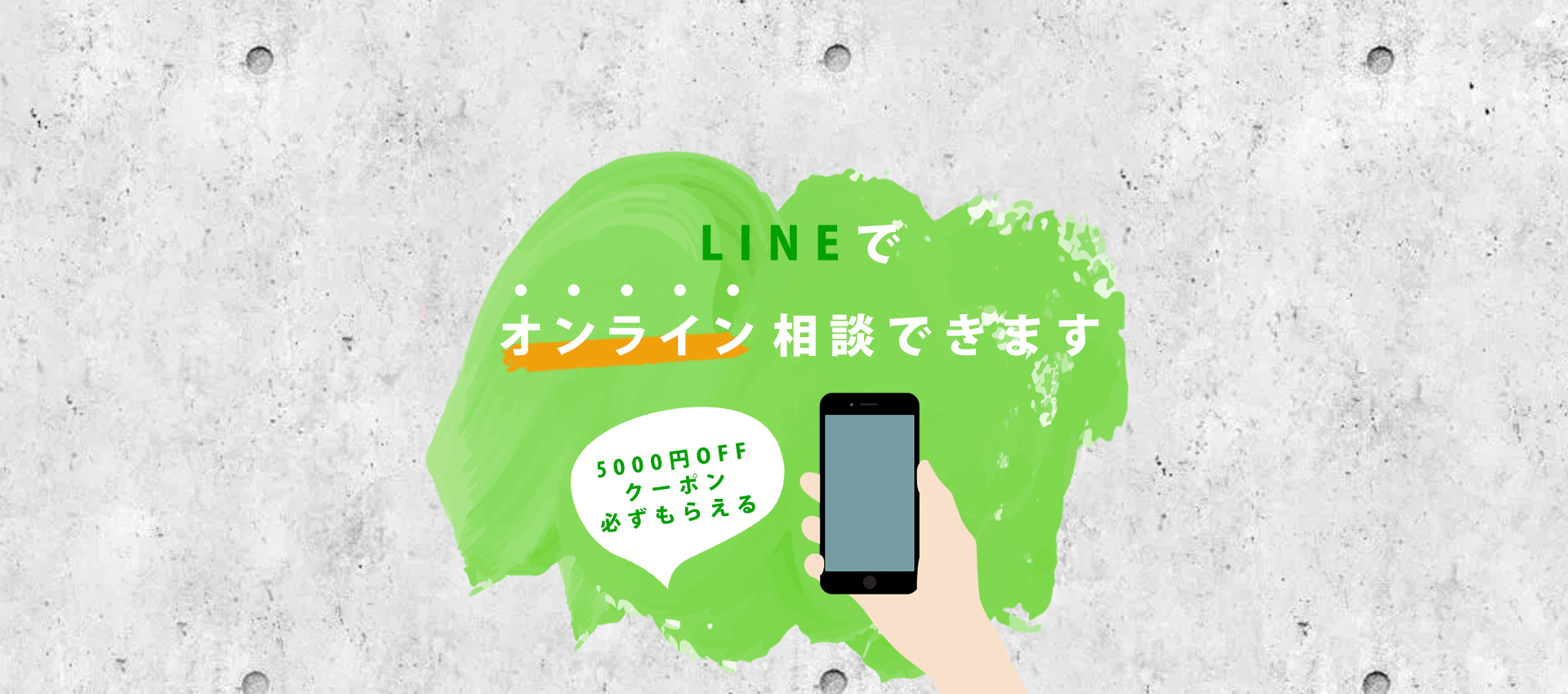LINEオンライン相談